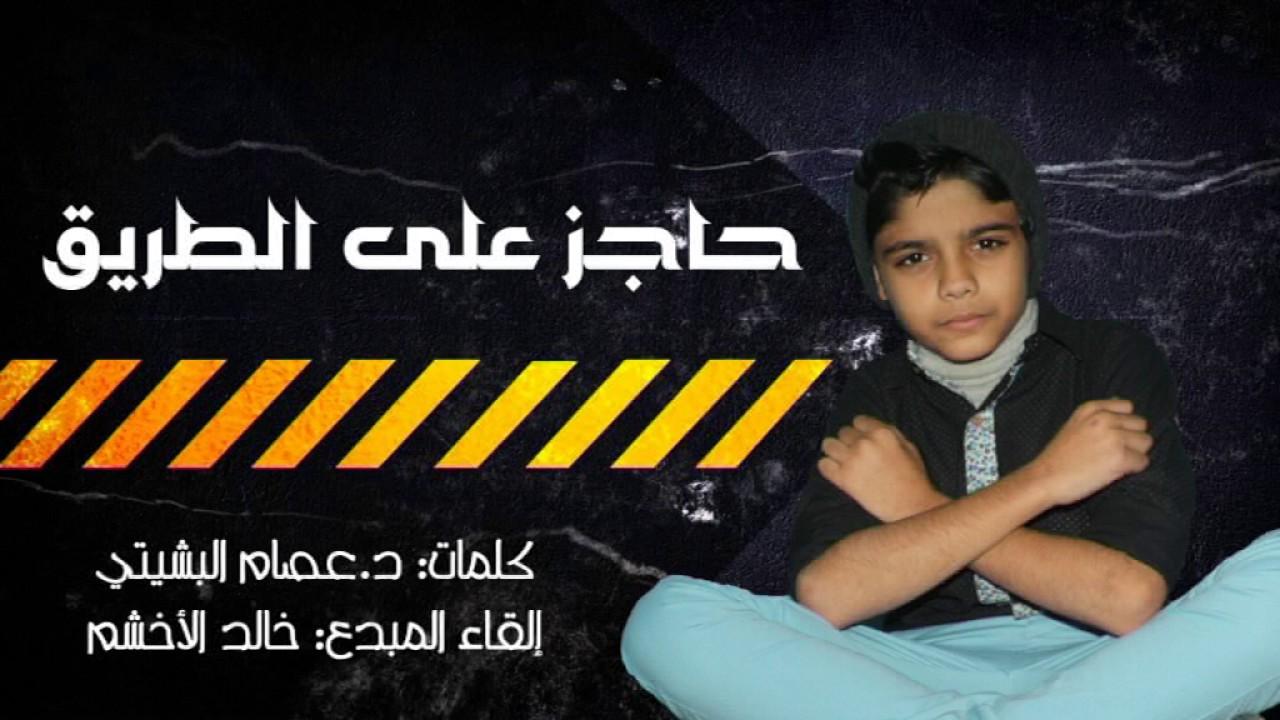 خالد الأخشم | قصيدة حاجز على الطريق | التغريبة الفلسطينية للثقافة والعلوم
