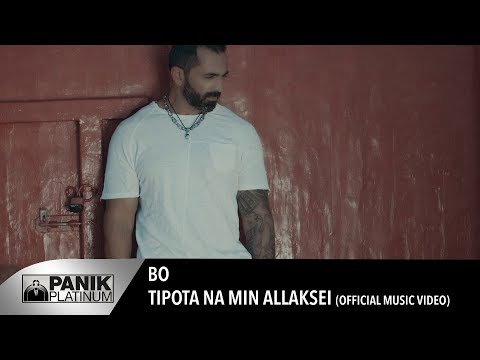 Bo - Τίποτα να μην αλλάξει   Tipota na min allaksei - Official Music Video