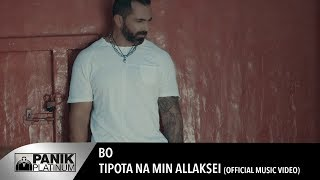 Video Bo - Τίποτα να μην αλλάξει | Tipota na min allaksei - Official Music Video download MP3, 3GP, MP4, WEBM, AVI, FLV Oktober 2017
