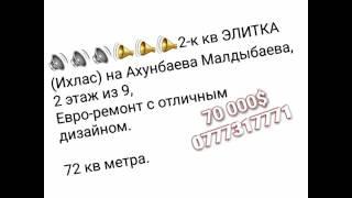 Продам 2-кв ЭЛИТКА (Ихлас) арналған Ахунбаева Малдыбаев, 2-қабат, 9