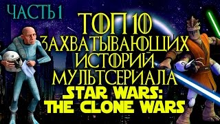 "ТОП-10 ЗАХВАТЫВАЮЩИХ ИСТОРИЙ ""STAR WARS: THE CLONE WARS"" (Часть 1)"