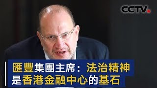 汇丰集团主席杜嘉祺:深耕中国市场 对香港未来充满信心 | CCTV