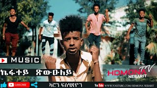 HDMONA - ኬፋተይ ብ ኣሮን ፍስሓጽዮን Kefatey by Aron Fishatsion - New Eritrean Music 2019