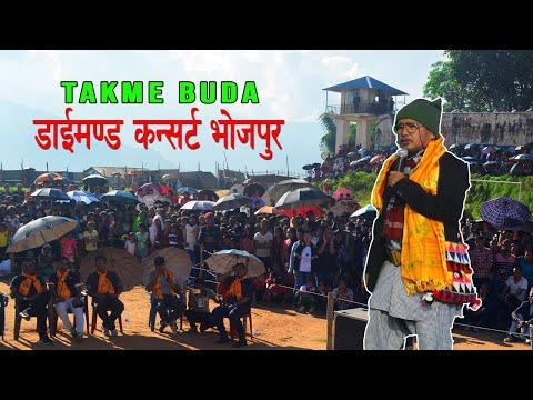 Wilson Bikram Rai(Takme Buda)    Bhojpur Diamond Concert   Gaaule Yatri