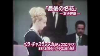 オリンピック100人の伝説 最後の名花 ベラ・チャフラフスカ
