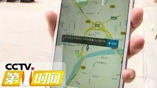 《第一时间》 20190701 1/2| CCTV财经