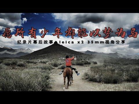 纪录片创作幕后故事之leica X2摄影分享(35mm视角)