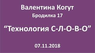 Технология С-Л-О-В-О - Бродилка 17 с Валентиной Когут