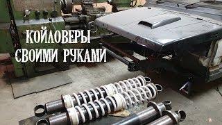 коиловеры своими руками для Suzuki Jimny 1 серия