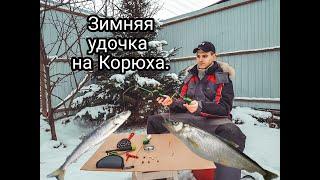 Оснащаем зимнюю удочку на Корюха Зимняя снасть Морская рыбалка