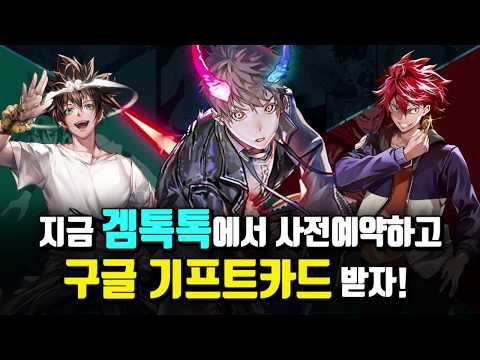 Tower Of God NEW GAME COLLABORATION - Hero Cantare