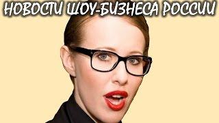 В СМИ узнали о месте и стоимости родов Ксении Собчак. Новости шоу-бизнеса России.