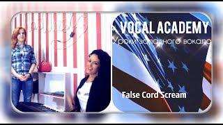 Уроки экстремального вокала - False Cord Scream