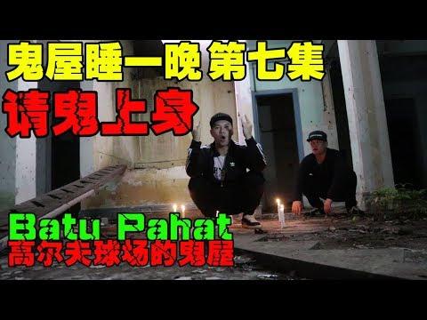 《鬼屋睡一晚 第七集》Batu Pahat最猛鬼屋,这次我们请鬼上身 (里面有亮点,自己去发觉,因为我个人认为是错觉,所以没有特地提起)