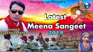Suresh Sonanda Meena Song 2018 || Latest Meenawati Geet || Rajasthani Song 2018 || Meena Song