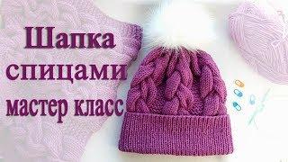 как связать шапку спицами // МАСТЕР КЛАСС //
