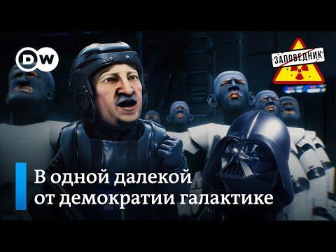 """Как Дарт Вейдер Лукашенко повстанцев давил – """"Заповедник"""", выпуск 139, сюжет 2"""