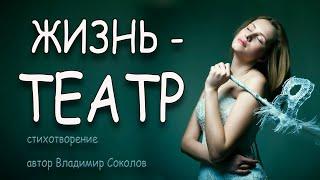 Правдивая история  Жизнь - театр стих  со смыслом  автор Владимир Соколов