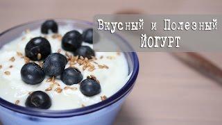 Как приготовить вкусный и полезный йогурт дома | Здоровое питание на Кухне Дель Норте(Приготовить йогурт дома очень просто. Для этого Вам нужно молоко, полезные бактерии и йогуртница. Смотрите..., 2015-01-02T04:05:47.000Z)
