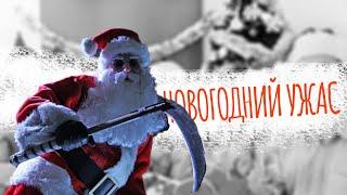НОВОГОДНИЙ УЖАС: Взлет и падение рождественских хорроров