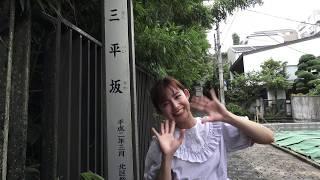 「全力坂」YouTube公式チャンネル 2019年8月14日OA 三平坂を全力完走した脇あかりさんのコメントです! SNSもやっております! Twitter @zenryokuzaka05...