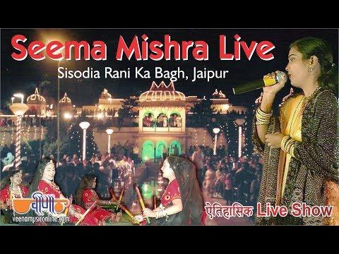 Seema Mishra Live   सीमा मिश्रा के बेहतरीन गानें लाइव सुने Rajasthani Hit's Songs Ever Veena Music