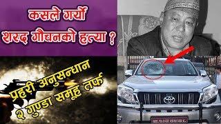 कसले गर्यो शरद गौचनको हत्या ? प्रहरी अनुसन्धान दुई गुण्डा समूहतर्फ !!Exclusive Gauchan Murder