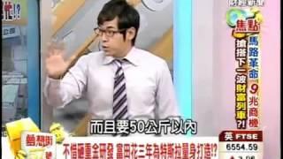 電動車 富田
