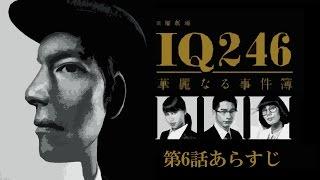 TBSは10月からの日曜劇場枠(よる9時)で『IQ246〜華麗なる事件簿〜』を...
