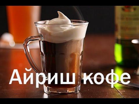 как приготовить кофе кофе айриш