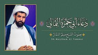 دعاء أبي حمزة الثمالي - الشيخ ميثم التمار | 2020 Full HD |