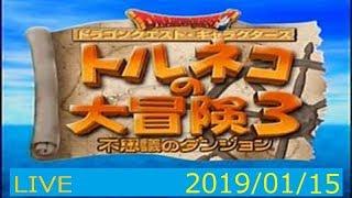190115-トルネコの大冒険3(PS2)ストーリー[ニコ生同時][LIVE]