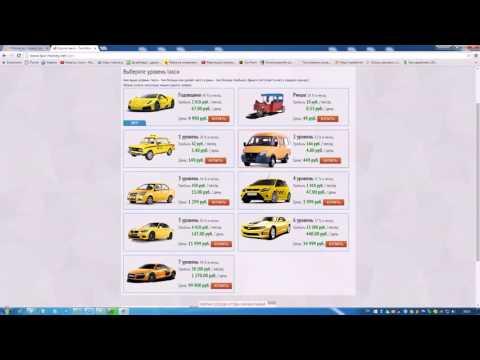Taxi Money - Лучшая игра с выводом денег!