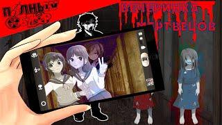 ПОЛНЫЙ ОБЗОР#1: Corpse Party [PSP]