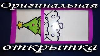 Как сделать оригинальную открытку своими руками! Простой фокус!(В этом видео вы увидите, как из подручных материалов сделать волшебную и оригинальную открытку на любой..., 2016-12-09T15:08:33.000Z)