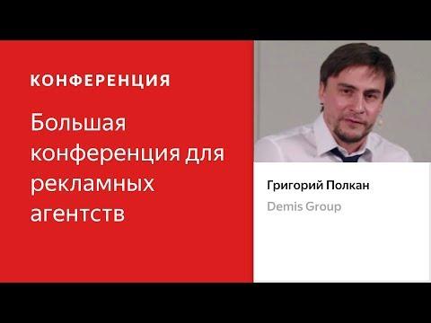 Внутренний HR бренд: как создать сильную команду - Григорий Полкан