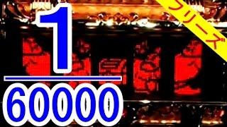 【アラジンAII】6万分の1の確率プレミアフリーズ&激熱演出総まと...