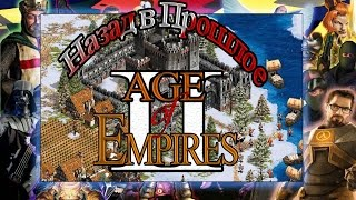 Назад в прошлое | Age of Empires II