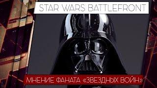 STAR WARS BATTLEFRONT 2015 - ОБЗОР. СТОИТ ЛИ ПОКУПАТЬ