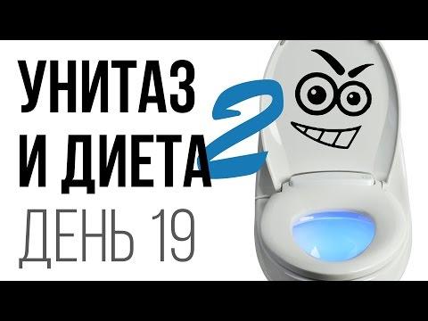 День № 19. Диета и туалет. Дренаж и очищение водой