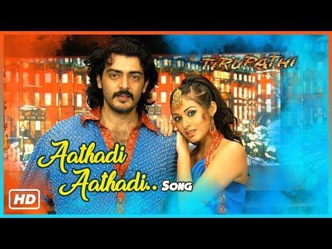 Ajith Latest Movie Songs 2017 | Athadi Athadi Video Song | Thirupathi Tamil Movie | Ajith | Sadha