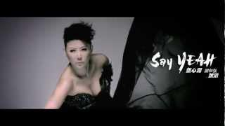 藍心湄x謝和弦『Say Yeah』說讚 / LanDIVA Official MV (亞神音樂)
