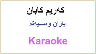 Kurdish Karaoke Karim Kaban کهریم کابان - یاران وهسـیهتم