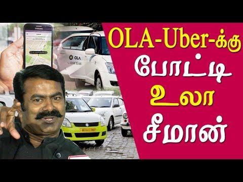 seeman launches Ula app against uber and ola  seeman latest speech tamil news live