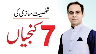7 Things Makes Man Successful | Qasim Ali Shah