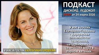 У нас в гостях Екатерина Гордеева двукратная олимпийская чемпионка четырёхкратная чемпионка мира