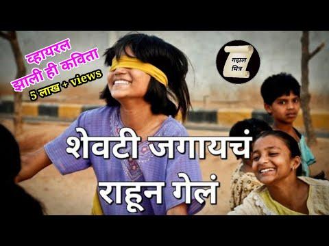 Marathi Kavita | Marathi Kavita On Life | Marathi Poem | Gazal Mitra Kavita
