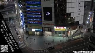 2021年3月24日午前0時 東京・宮益坂交差点【渋谷愛ビジョン】 毎日00時00分から00時30分まで、皆様から預かった愛あるメッセージを放映している渋谷愛ビジョンTIME。
