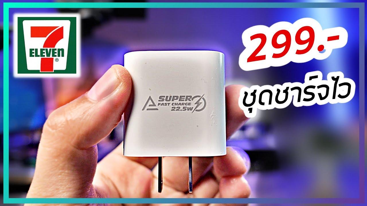 รีวิวชุดชาร์จไฟเร็วเซเว่น Asaki Super FastCharge 22.5 W. ดีไหมกับราคา 299.-