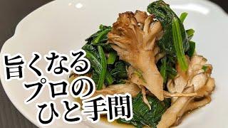 ○○するだけ!舞茸とほうれん草のお浸し 作り方☆香り・旨味・食感がアップし旨い簡単レシピ